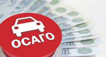 «Реформа новая, проблемы старые»: Об изменениях в ОСАГО отозвались водители